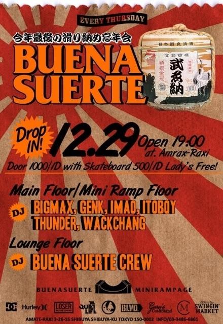 BUENA SUERTE_2011.12.29_1.jpg