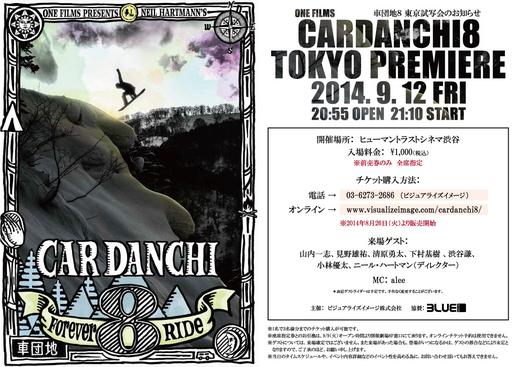 CARDANCHI8_info.jpg