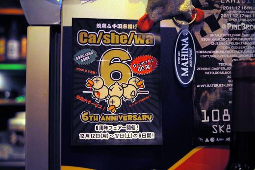CaSheWa_6th Anniversary_1.jpg