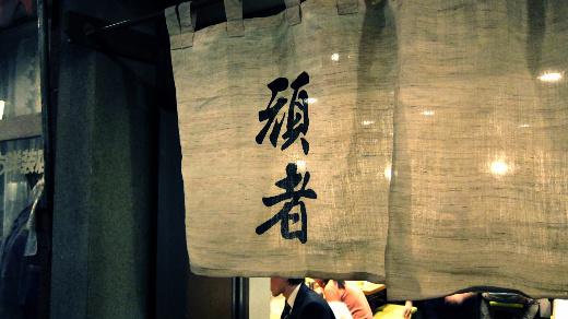 SHINYOKO_1.23_RM_2.jpg