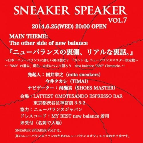 SNEAKER SPEAKER VOL.7.JPG