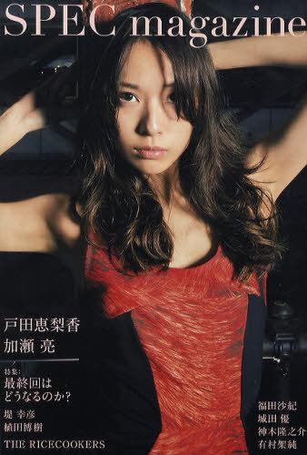Spec Magazine.jpg