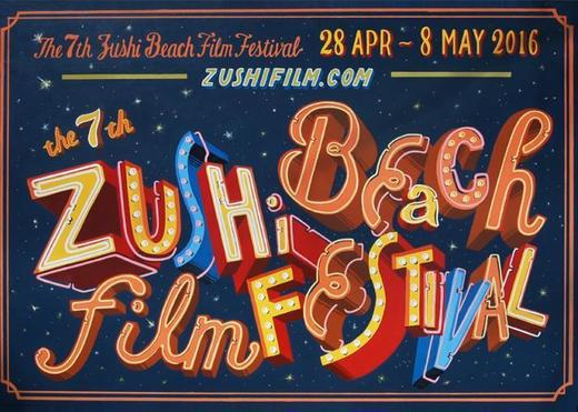 Zushi Beach Film Festival 2016.jpg