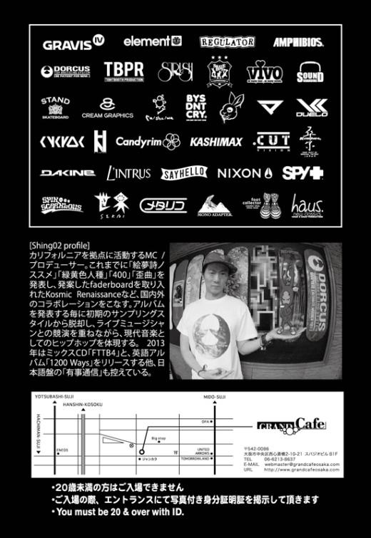 bananahaus presents Venix's skate life 25th anniversary_b.jpg